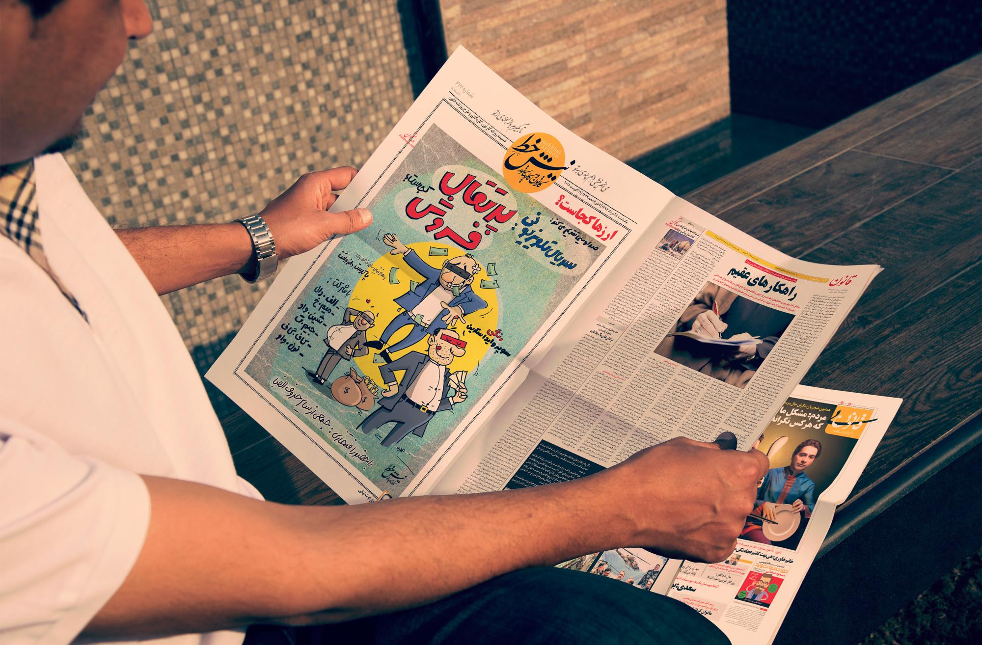 دانلود موکاپ روزنامه 7
