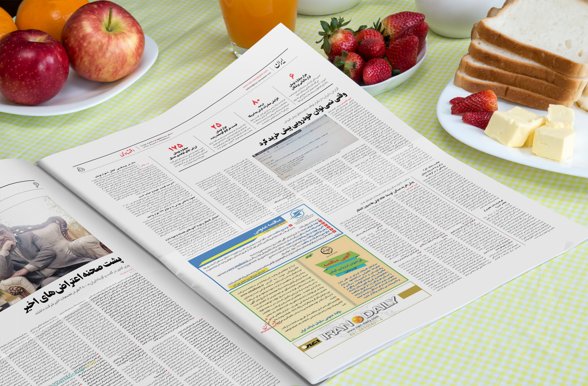 دانلود موکاپ روزنامه صفحات داخلی 1