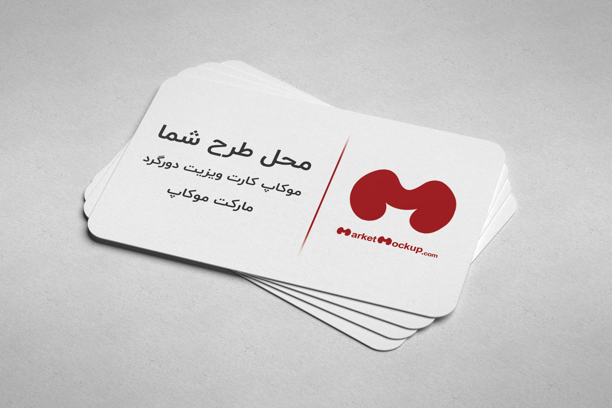 موکاپ کارت ویزیت دورگرد یکرو رایگان