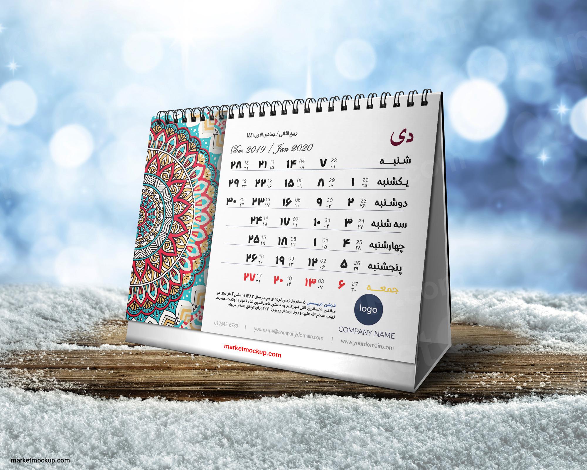 دانلود موکاپ تقویم رومیزی در برف
