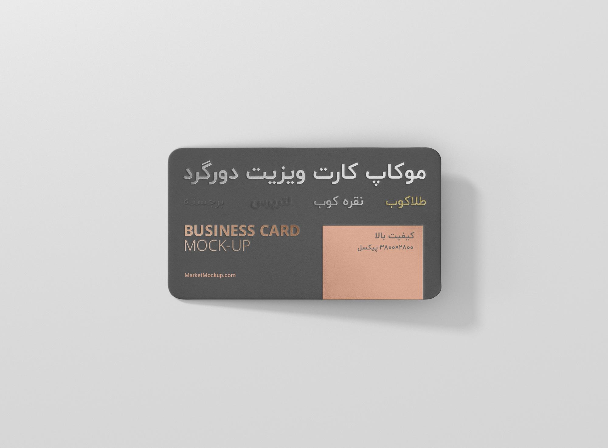 دانلود موکاپ کارت ویزیت دورگرد از بالا یکرو