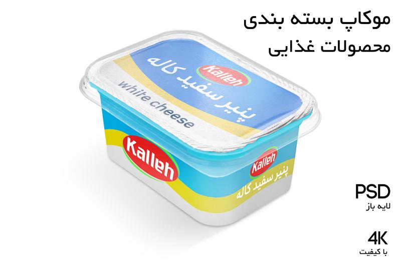 دانلود موکاپ بسته بندی پنیر سفید استاندار ایران