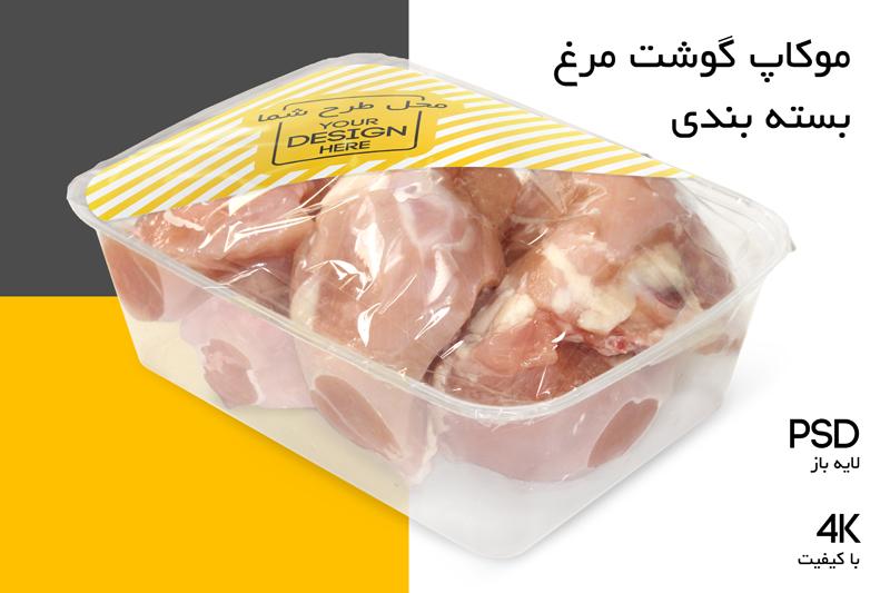 دانلود موکاپ بسته بندی گوشت مرغ