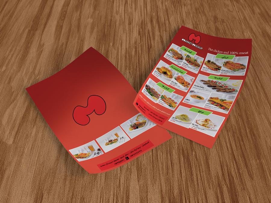 دانلود منوی رستوران ابعاد A4