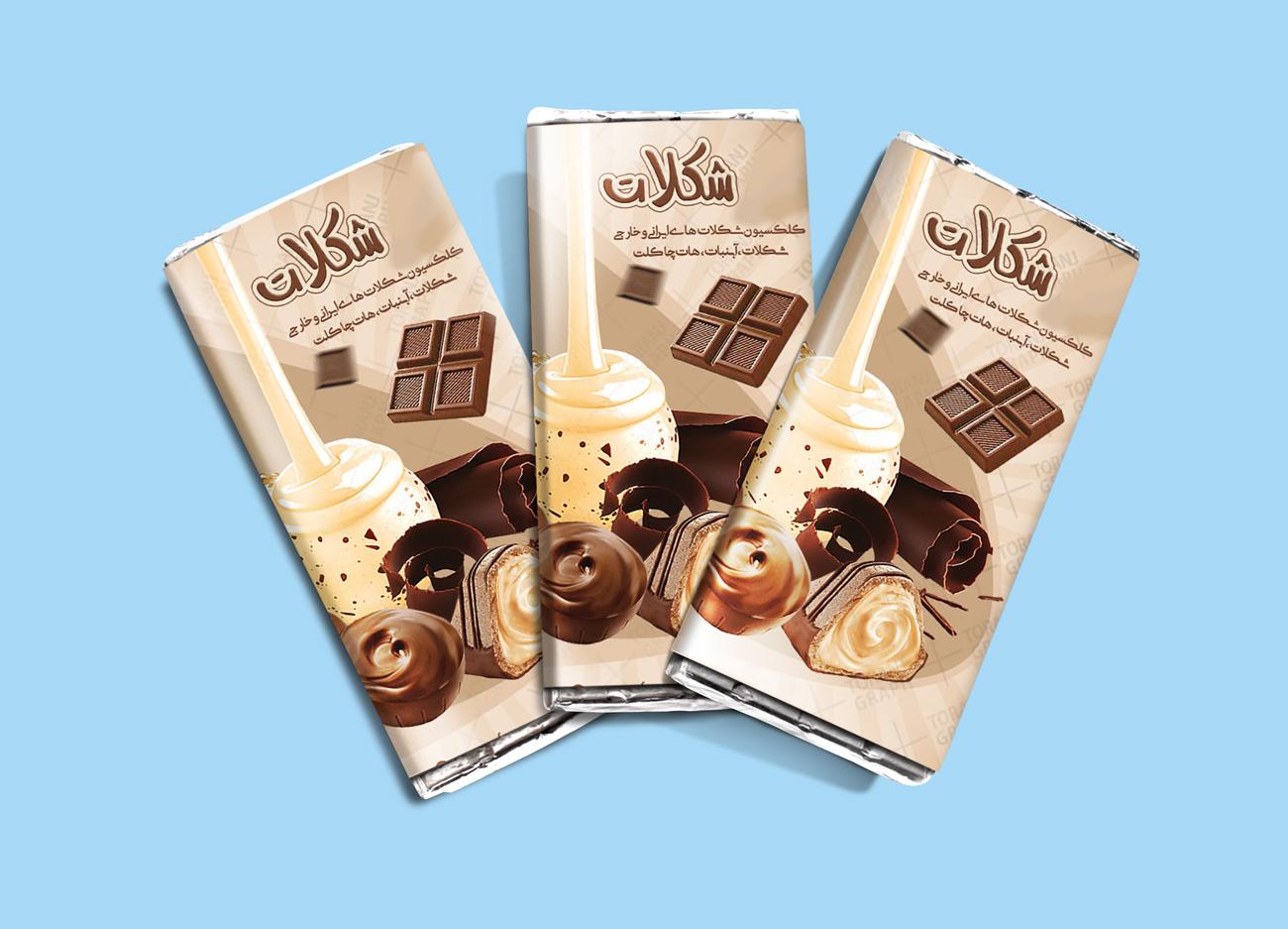 دانلود موکاپ بسته بندی ۶ مدل شکلات