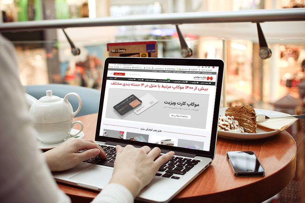 موکاپ لپ تاپ برای نمایش صفحات وب