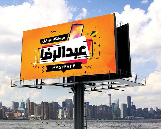 تابلو و بنر فروشگاه موبایل مرکزی عبدالرضا