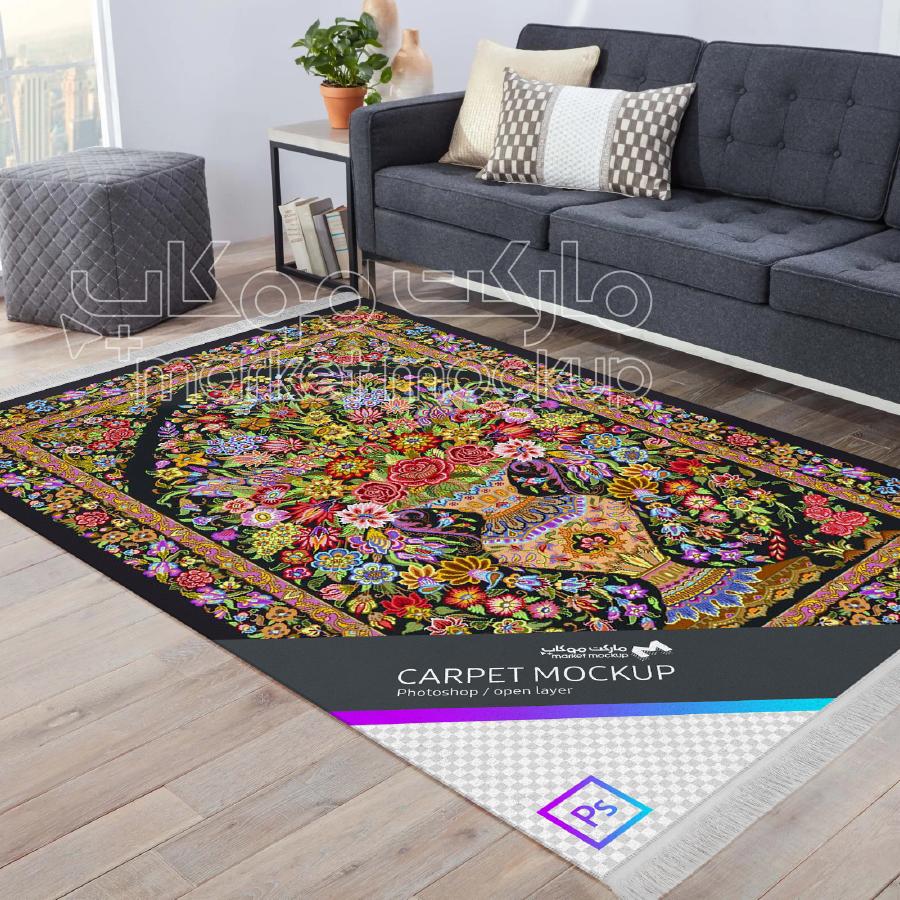 موکاپ فرش و روفرشی ایرانی شماره 1