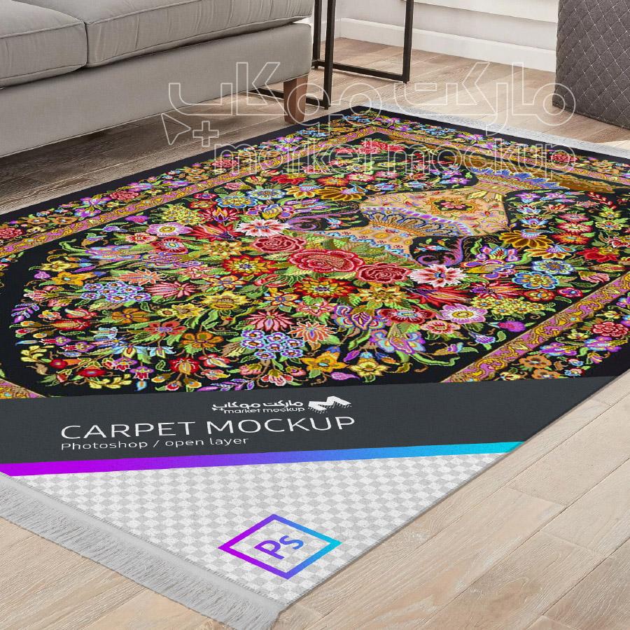 موکاپ فرش و روفرشی ایرانی شماره 5
