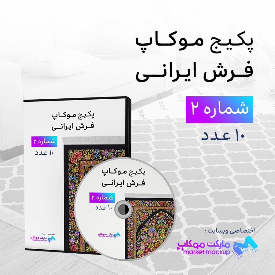 پکیج موکاپ فرش ایرانی شماره 2