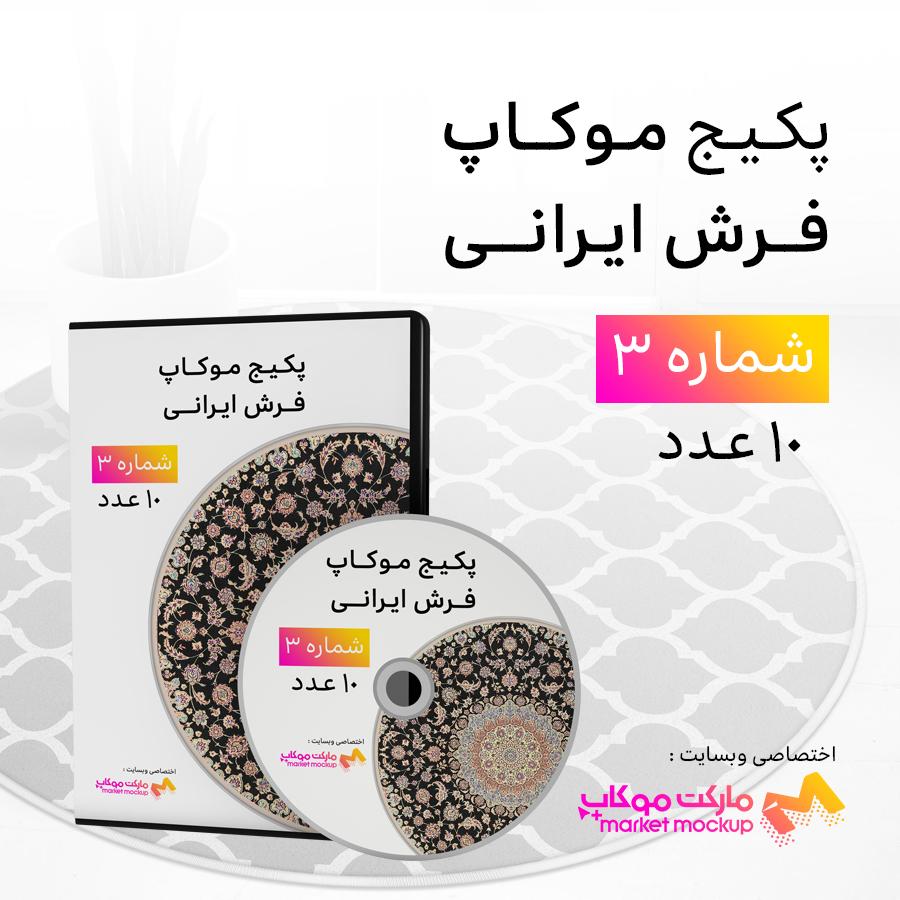 پکیج موکاپ فرش گرد ایرانی شماره 3