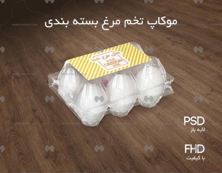 دانلود موکاپ بسته بندی تخم مرغ شش عددی